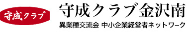 守成クラブ金沢南